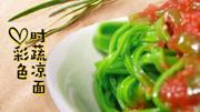 彩色蔬�:i��i-_彩色时蔬凉面 网络版
