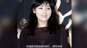 知名女星在酒店自殺身亡,曾搭檔過金秀賢,觀眾稱韓國藝人壓力大