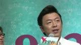 《被光抓走的人》上海路演 黃渤分享相愛標準