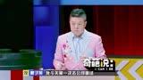 奇葩说不停之马东蔡康永1v1开杠 陈铭遭学妹曝光恋爱糗事