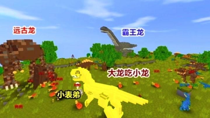 啊浩解說:小表弟邀我玩大龍吃小龍,最后他變身霸王龍,把我吃了