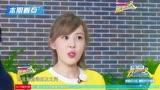 奔跑吧2升級版之孫藝洲雷佳音竟是同學 鄭愷狂飚土味情話??