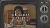黃覺《大孩子》不完美的她片尾曲