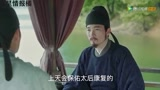 #清平樂#預告5 6:今晚被#王凱被窩吻...