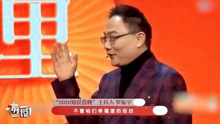 """被低估的羅振宇要成為這個世界的""""知識教主"""