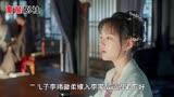 《清平樂》徽柔與懷吉約會被李家發現,直接抓住打了個半死!