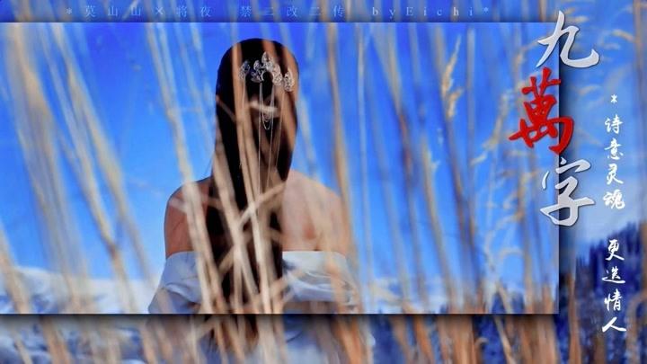 古裝施法畫符結印最美的女子——將夜莫山山
