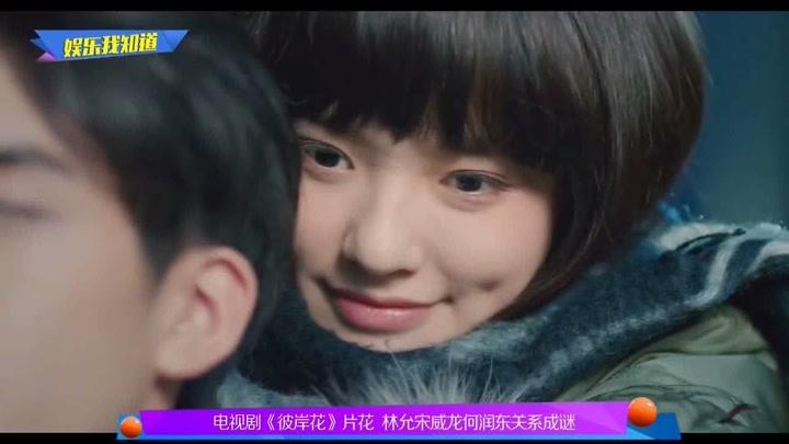 電視劇《彼岸花》片花 林允宋威龍何潤東關系成謎