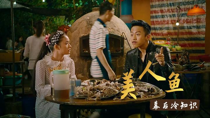 美人鱼:罗志祥抢了星爷的角色,林允和邓超为拍一场戏吃150只鸡