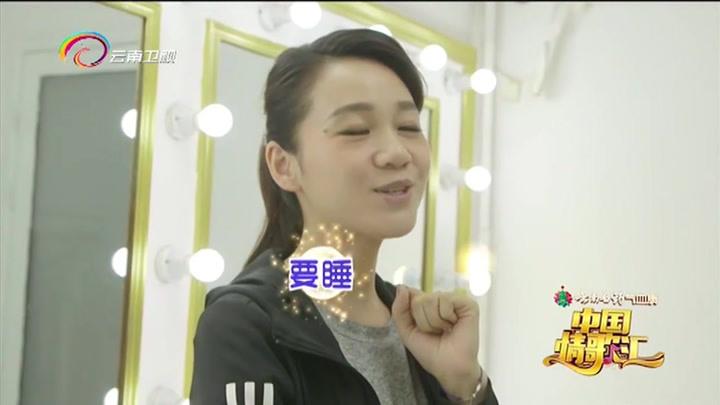 中國情歌匯:周群唱歌走音大調查,只唱了三句就跑調了