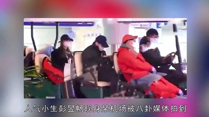 彭昱暢承認戀情女友是素人,粉絲調侃不用拍吻戲也能接吻了