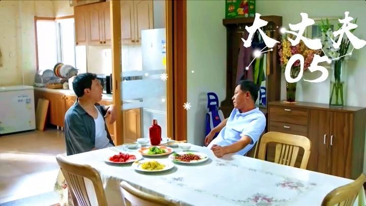 大丈夫05:老女婿一個舉動,終于得到岳父認可,差點拜把子當兄弟