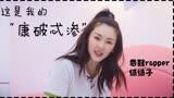 """本期《乘風破浪的姐姐》快樂源泉來自小雨姐的""""康破忒滲"""""""