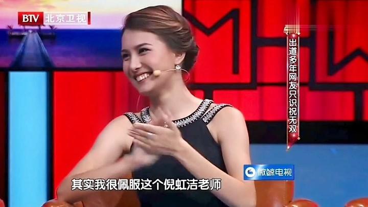綜藝:倪虹潔被全網三分之一網友扎心,剩下的更是無聲勝有聲