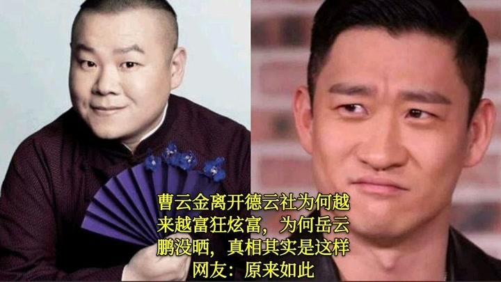 曹云金離開后狂炫富,為何岳云鵬沒有曬,難道抽的多?網友:難怪
