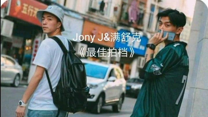 Jony J&滿舒克新歌《最強拍檔》