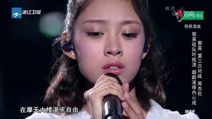 中國新歌聲:葉炫清翻唱林宥嘉《想自由》和期待有落差!