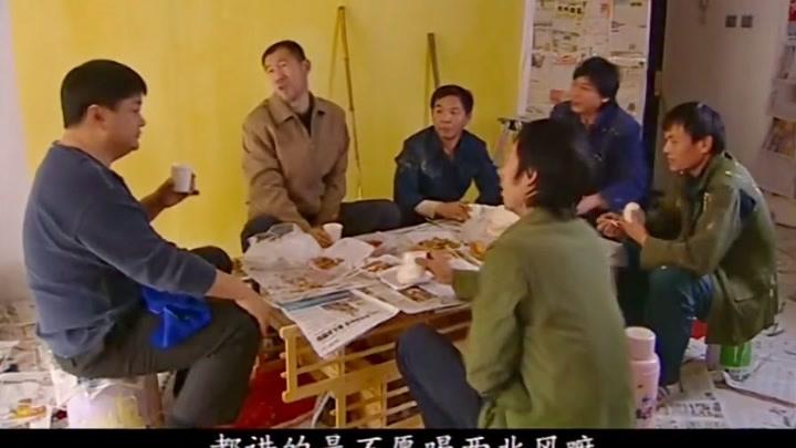 影視:農民工請二哥吃飯,不料二哥還惦記上這工作了,太搞笑了!