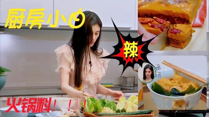 環游記:廚房小白的鞠婧祎,用火鍋料煮抄手,被楊迪嫌棄