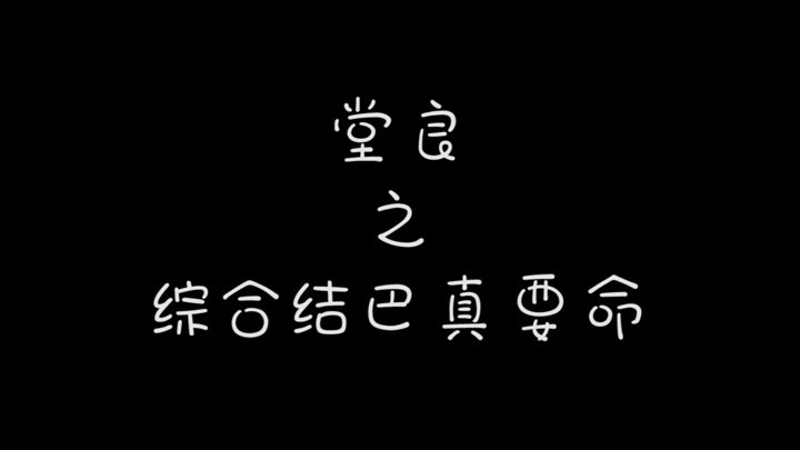 【孟鶴堂周九良】堂良之綜合結巴真要命