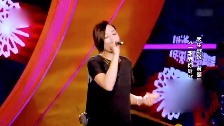 超強音浪:天生歌姬黃麗玲,激情演唱《一想到你呀》!畫面真美!