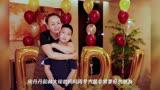 宋丹丹60歲生日宴曝光,《家有兒女》罕見重聚