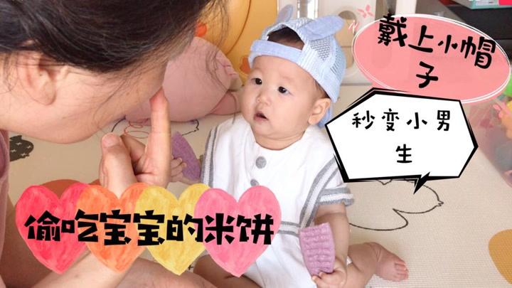 萌妹戴上帽子秒变小男生,妈妈被萌到了,忍不住偷吃了宝宝的米饼