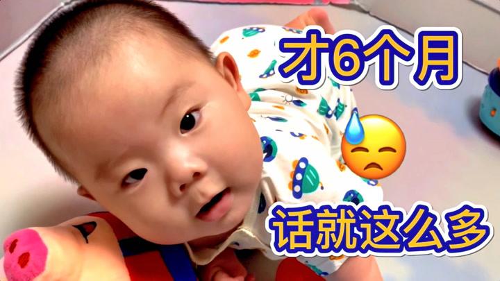 6月龄宝宝突然话很多,难道是要开口说话的前兆?