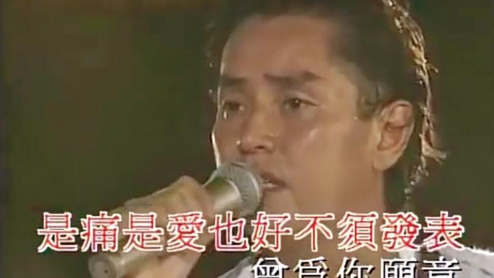 《講不出再見》譚詠麟 94大球場現場版 ...