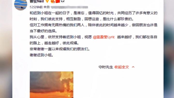 曹駿藍盈瑩宣布分手相戀三年揭情斷原因:工作讓陪伴的時間變少
