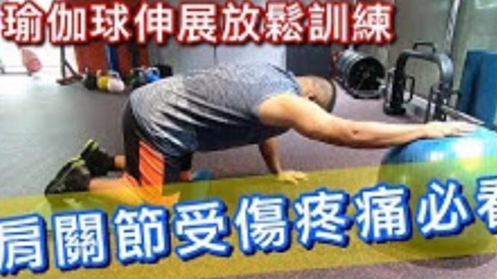 【棒球廢人小朱】投球肩關節痛痛掰掰!瑜伽球伸展放松訓練!