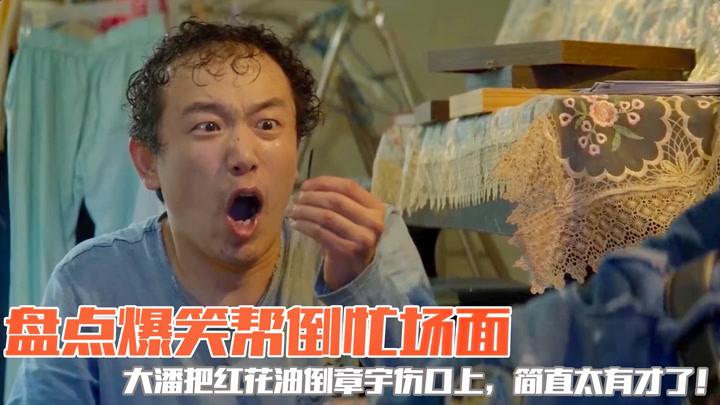 盘点爆笑帮倒忙场面:大潘把红花油倒章宇伤口上,简直太有才了!