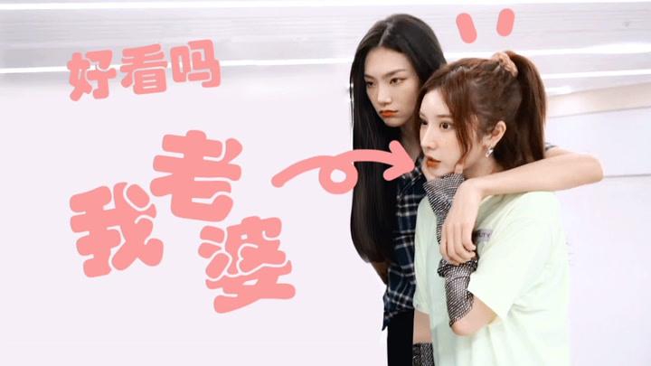 【曾可妮X戴燕妮】網紅辣辣戀愛史