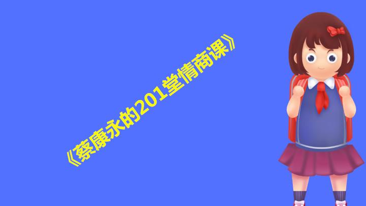 《蔡康永的201堂情商課》V:31603032