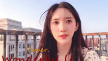 甜甜地唱着悲伤的歌。《Wonderful U》cover.