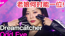 再度错失一位!Dreamcatcher《Odd Eye》210202 THE SHOW 最新打歌舞台